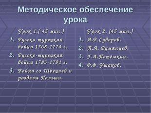 Методическое обеспечение урока Урок 1.( 45 мин.) Русско-турецкая война 1768-1