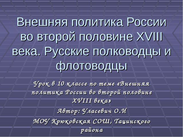 Внешняя политика России во второй половине XVIII века. Русские полководцы и ф...