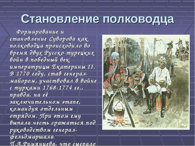 Становление полководца Формирование и становление Суворова как полководца про...