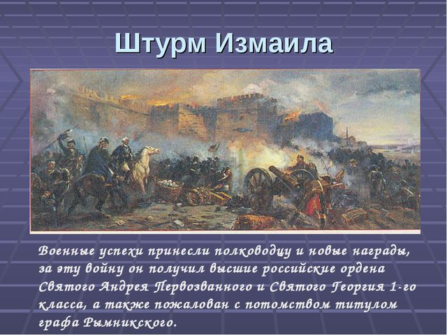 Штурм Измаила Военные успехи принесли полководцу и новые награды, за эту войн...