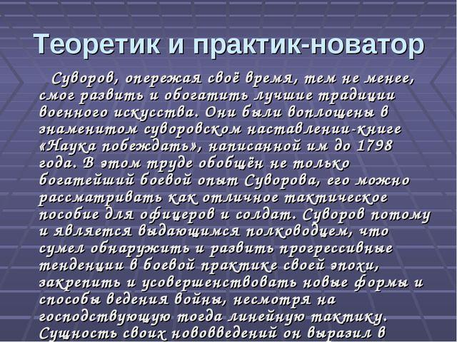 Теоретик и практик-новатор Суворов, опережая своё время, тем не менее, смог р...