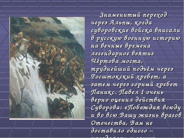 Знаменитый переход через Альпы, когда суворовские войска вписали в русскую в...