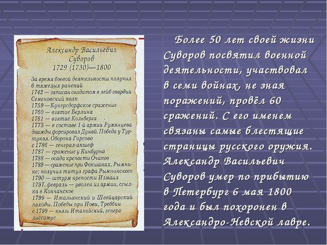 Более 50 лет своей жизни Суворов посвятил военной деятельности, участвовал в...