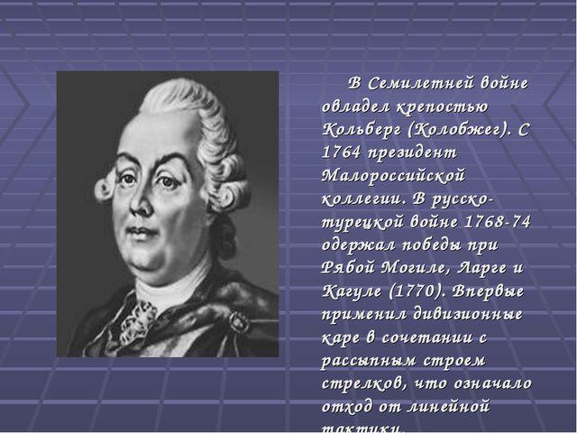 В Семилетней войне овладел крепостью Кольберг (Колобжег). С 1764 президент М...