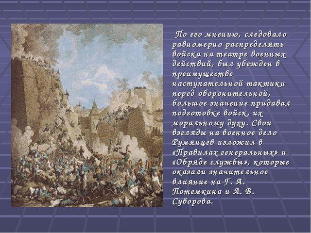 По его мнению, следовало равномерно распределять войска на театре военных де...