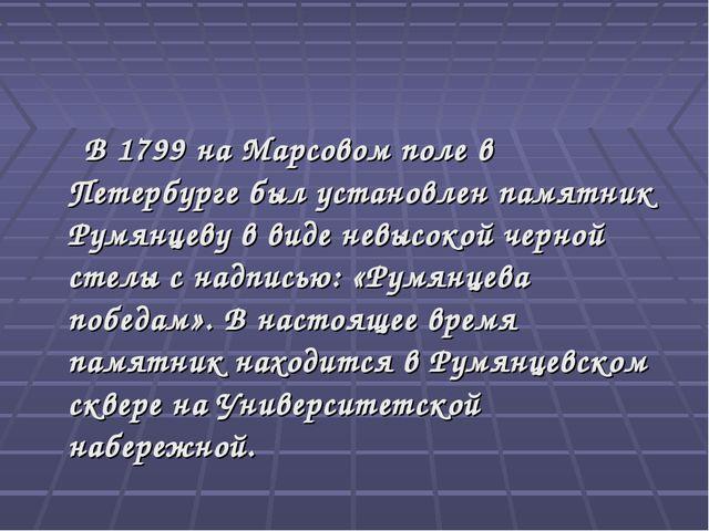 В 1799 на Марсовом поле в Петербурге был установлен памятник Румянцеву в вид...