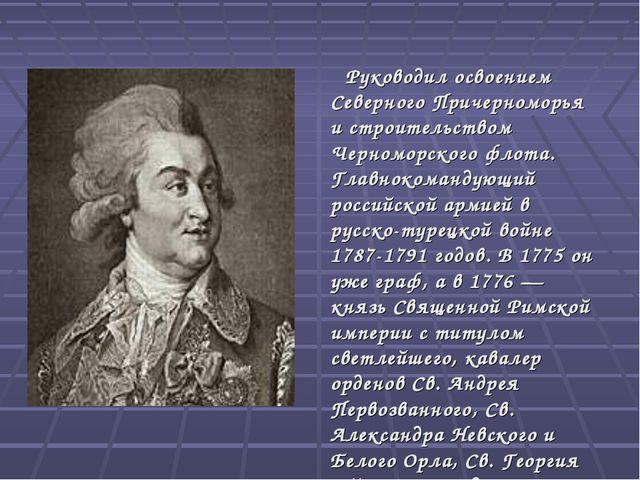Руководил освоением Северного Причерноморья и строительством Черноморского ф...