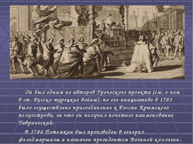 Он был одним из авторов Греческого проекта (см. о нем в ст. Русско-турецкие...