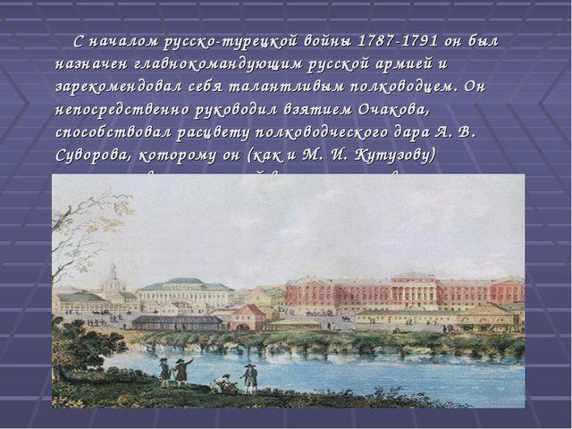 С началом русско-турецкой войны 1787-1791 он был назначен главнокомандующим...