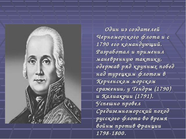 Один из создателей Черноморского флота и с 1790 его командующий. Разработал...
