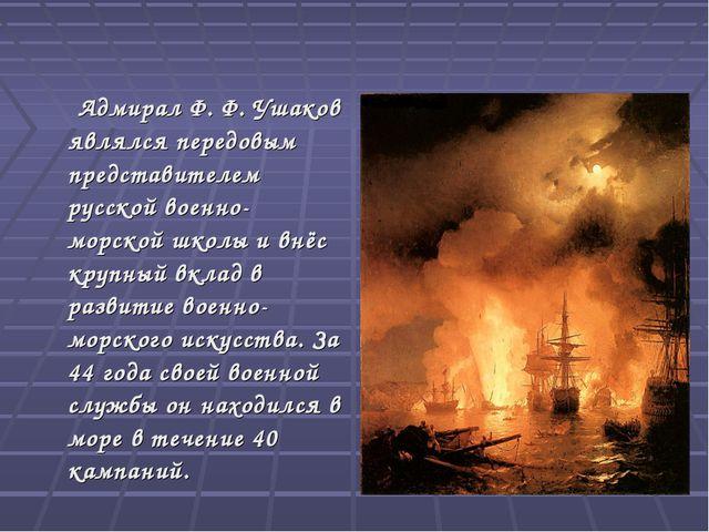 Адмирал Ф. Ф. Ушаков являлся передовым представителем русской военно-морской...