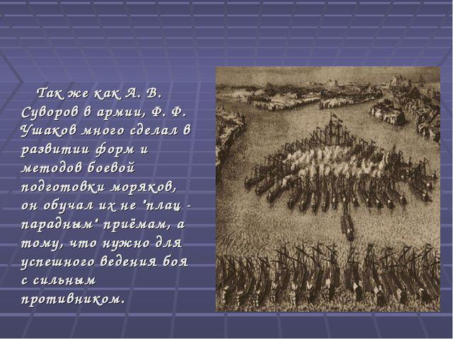 Так же как А. В. Суворов в армии, Ф. Ф. Ушаков много сделал в развитии форм...