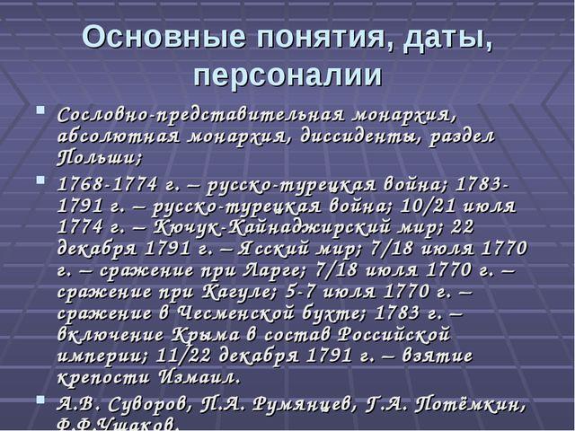 Основные понятия, даты, персоналии Сословно-представительная монархия, абсолю...