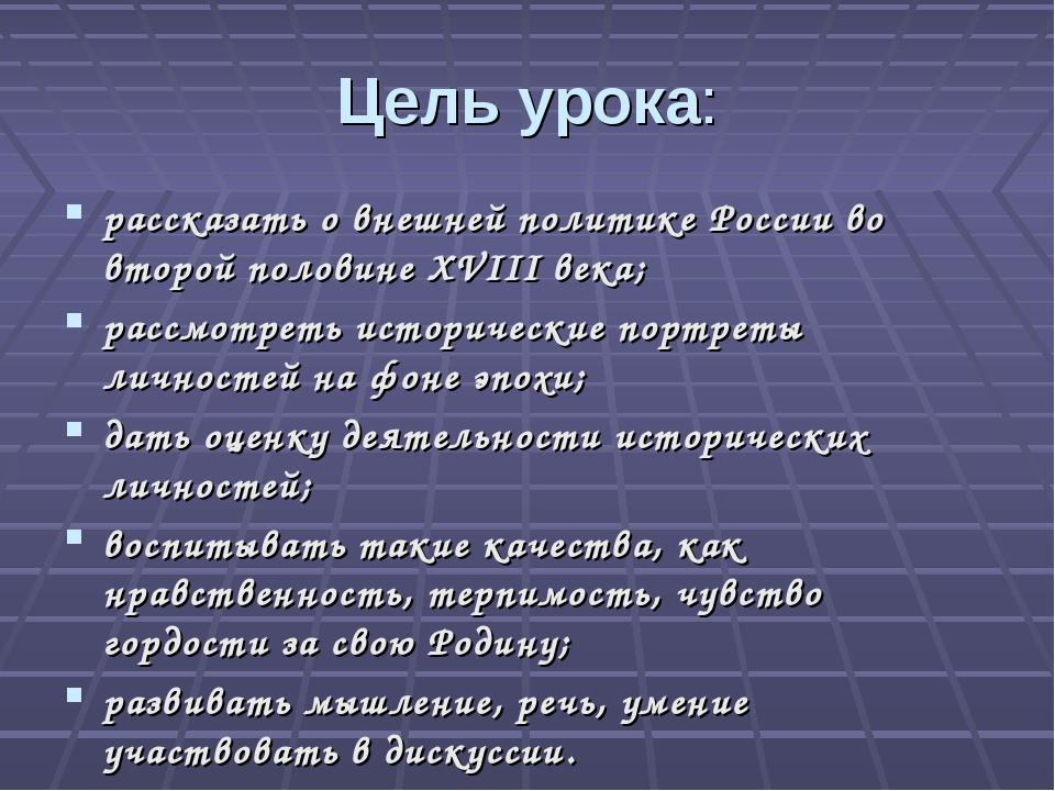 Цель урока: рассказать о внешней политике России во второй половине XVIII век...