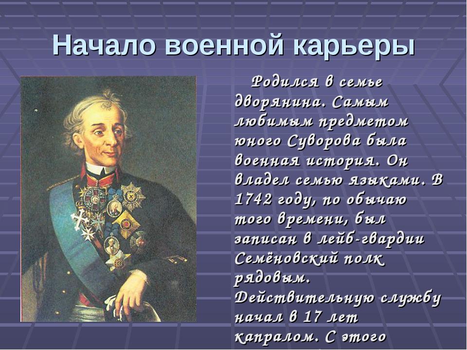 Начало военной карьеры Родился в семье дворянина. Самым любимым предметом юно...