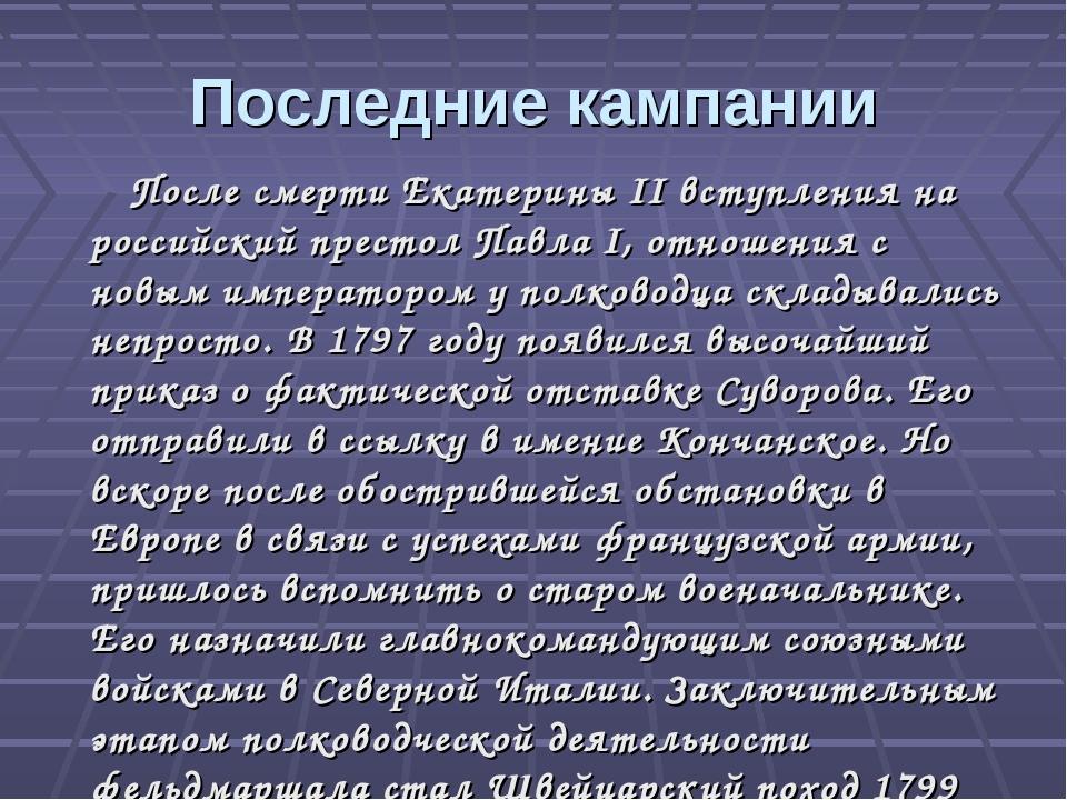 Последние кампании После смерти Екатерины II вступления на российский престол...