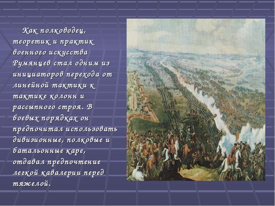 Как полководец, теоретик и практик военного искусства Румянцев стал одним из...