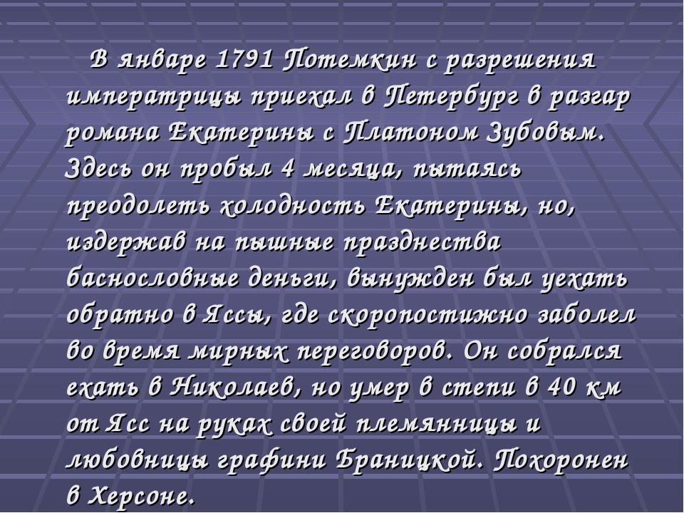 В январе 1791 Потемкин c разрешения императрицы приехал в Петербург в разгар...