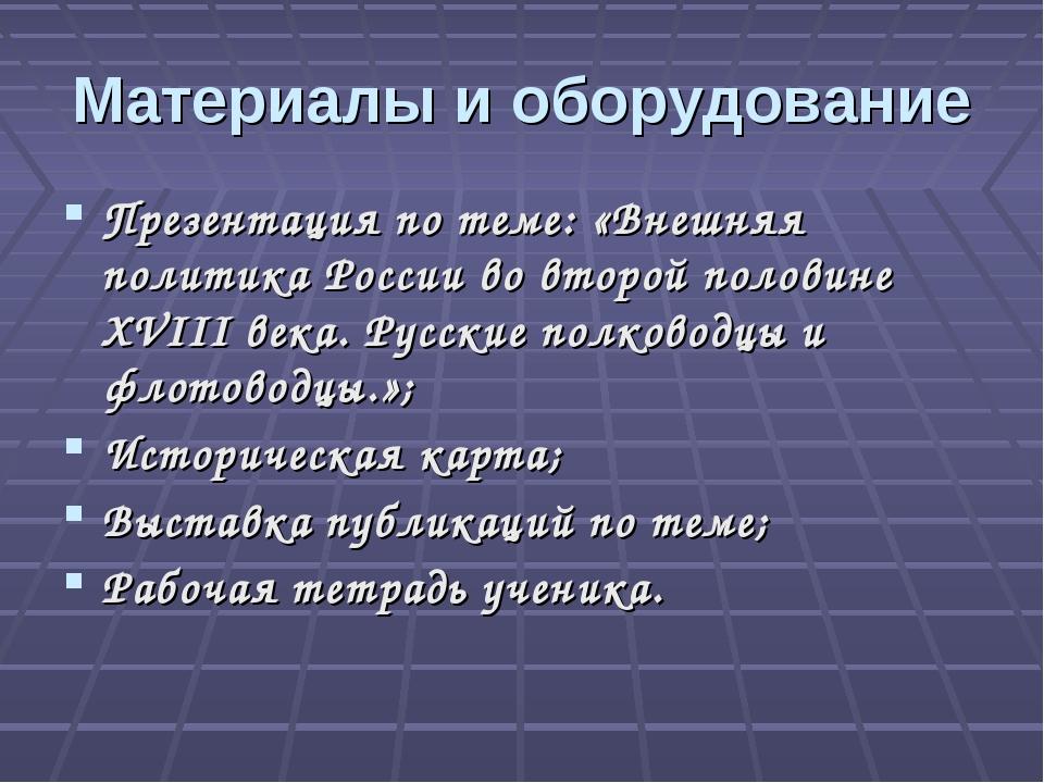 Материалы и оборудование Презентация по теме: «Внешняя политика России во вто...