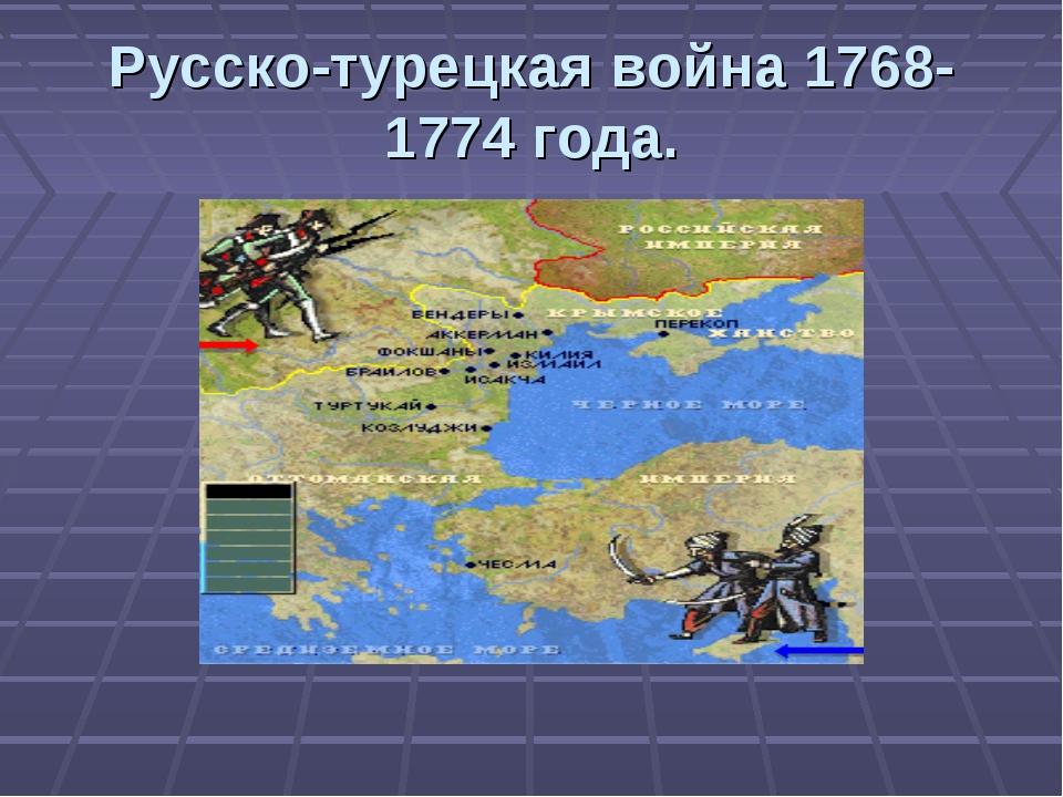 Русско-турецкая война 1768-1774 года.