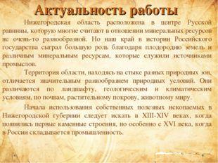 Актуальность работы Нижегородская область расположена в центре Русской равни