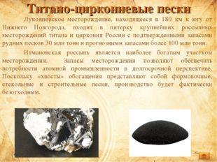 Титано-циркониевые пески Лукояновское месторождение, находящееся в 180 км к