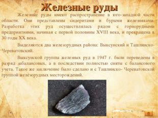 Железные руды Железные руды имеют распространение в юго-западной части облас