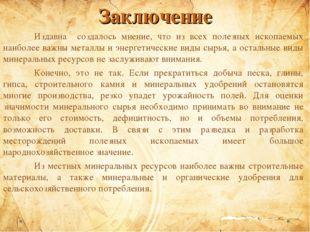 Заключение Издавна создалось мнение, что из всех полезных ископаемых наиболе