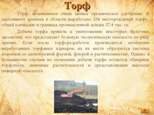 Торф Торф- незаменимое очень ценное органическое удобрение. К настоящему вр
