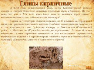 Глины кирпичные В 1368 году нижегородский князь Борис Константинович повелел