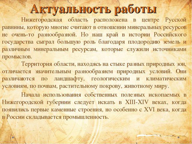 Актуальность работы Нижегородская область расположена в центре Русской равни...