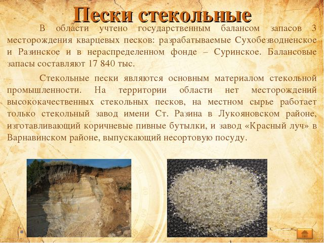Пески стекольные В области учтено государственным балансом запасов 3 месторо...
