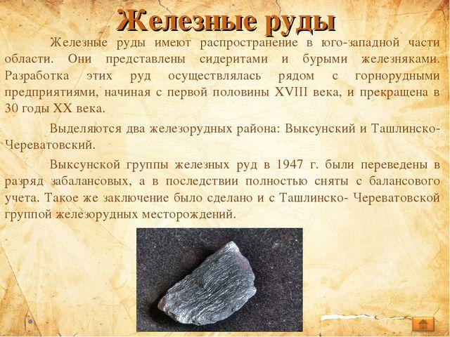 Железные руды Железные руды имеют распространение в юго-западной части облас...
