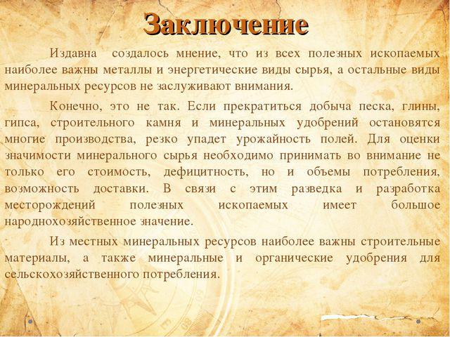 Заключение Издавна создалось мнение, что из всех полезных ископаемых наиболе...