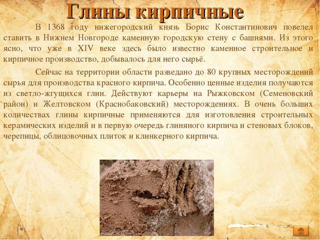 Глины кирпичные В 1368 году нижегородский князь Борис Константинович повелел...