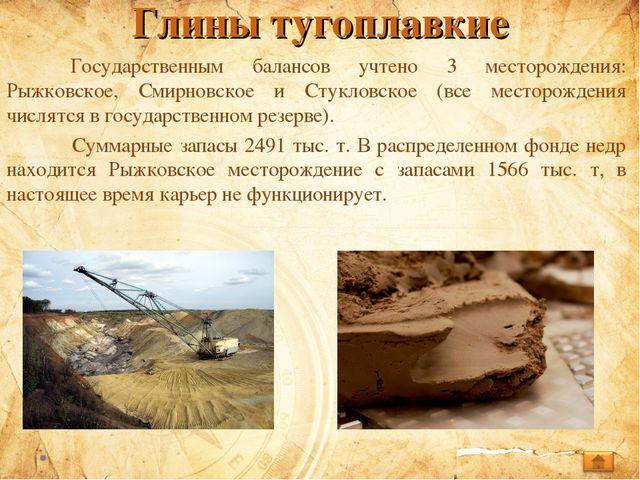 Глины тугоплавкие Государственным балансов учтено 3 месторождения: Рыжковско...