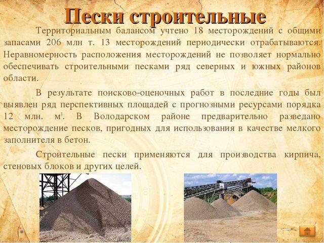 Пески строительные Территориальным балансом учтено 18 месторождений с общими...