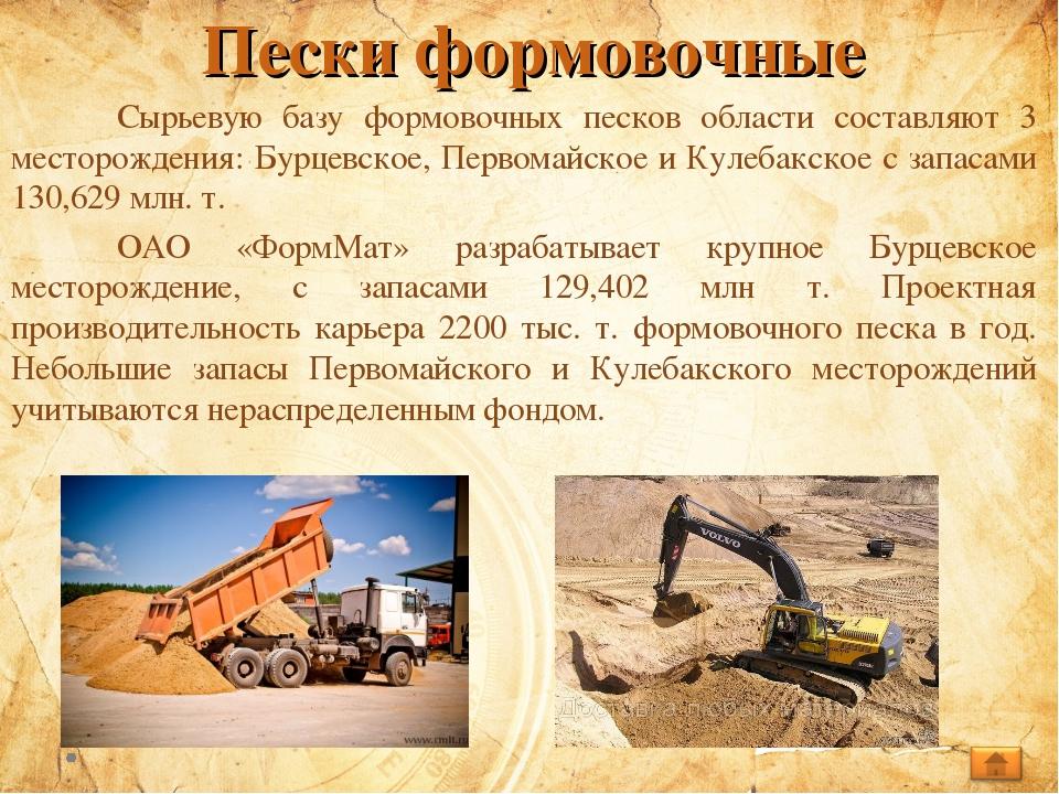 Пески формовочные Сырьевую базу формовочных песков области составляют 3 мест...