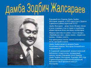 Народный поэт Бурятии Дамба Зодбич Жалсараев родился в 1925 году в улусе Дод