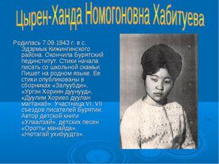 Родилась 7.09.1943 г. в с. Эдэрмык Кижингинского района. Окончила Бурятский п