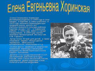 Елена Евгеньевна Хоринская (Котвицкая) родилась в 1909 году в селе Бичура, в