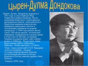 Цырен- Дулма Дондокова родилась в 1911 году в улусе Байсын-Эбэр Хоринского р