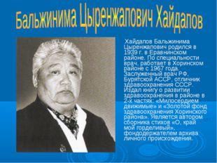 Хайдапов Бальжинима Цыренжапович родился в 1939 г. в Еравнинском районе. По