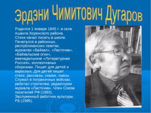 Родился 1 января 1945 г. в селе Ашанга Хоринского района. Стихи начал писать