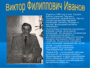 Родился в 1966 году в селе Хасурта. Работал учителем. Завучем в Хасуртайской