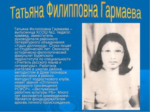 Татьяна Филипповна Гармаева – выпускница ХСОШ №1, педагог, краевед, заместит