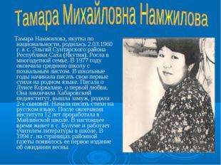 Тамара Намжилова, якутка по национальности, родилась 2.03.1960 г. в с. Эльгя