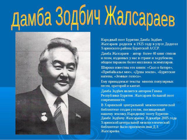 Народный поэт Бурятии Дамба Зодбич Жалсараев родился в 1925 году в улусе Дод...