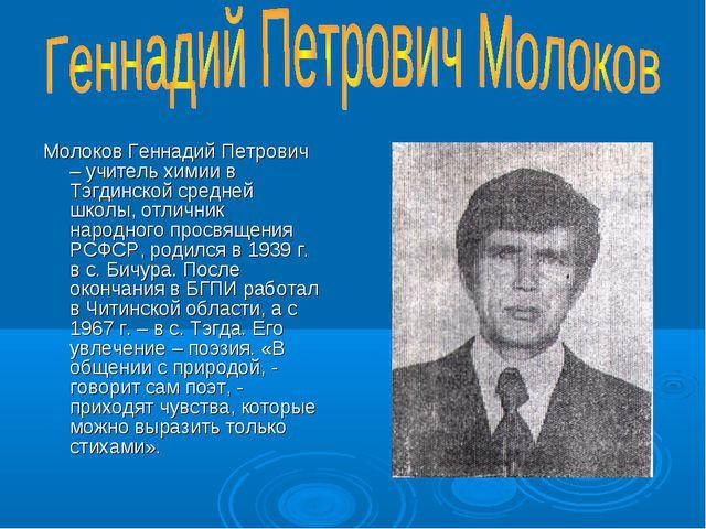Молоков Геннадий Петрович – учитель химии в Тэгдинской средней школы, отлични...