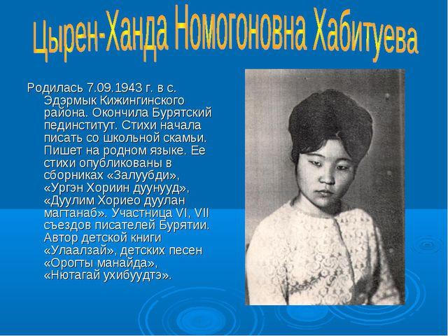 Родилась 7.09.1943 г. в с. Эдэрмык Кижингинского района. Окончила Бурятский п...